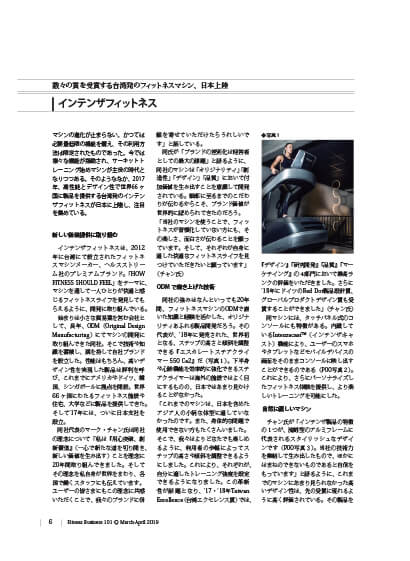 FITNESS BUSINESS 101 INTENZA ARTICLE_JP